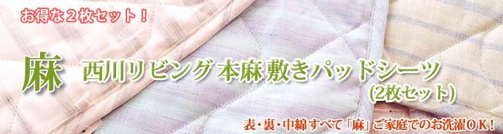西川本麻敷きパッドシーツ2枚セット