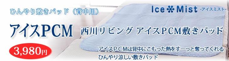西川アイスPCM