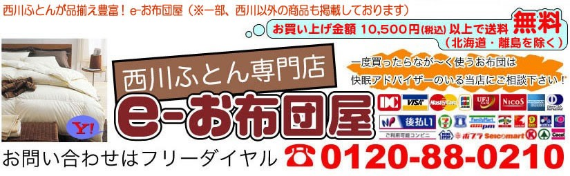 e-お布団屋 Yahoo店 10,500円以上お買い上げで全国送料無料!