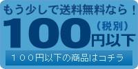 100円以内商品コーナー