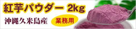 紅芋パウダー