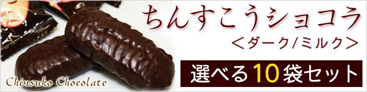 選べるちんすこうショコラ10袋セット