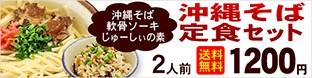 沖縄そば定食セット