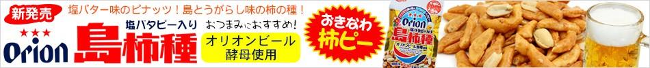 オリオン塩バターピー入り島柿種50g