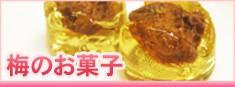 梅のお菓子