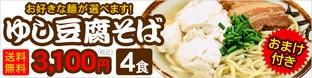 ゆし豆腐そばセット4食