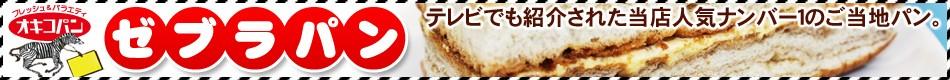 オキコのゼブラパン(オキコパン)