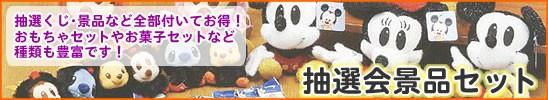 お菓子・玩具抽選会セット