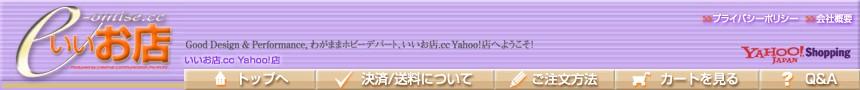 わがままホビーデパートいいお店.cc Yahoo!店
