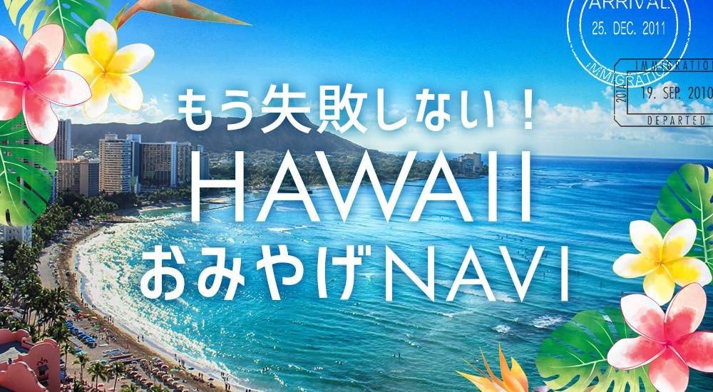 HAWAIIおみやげNAVI