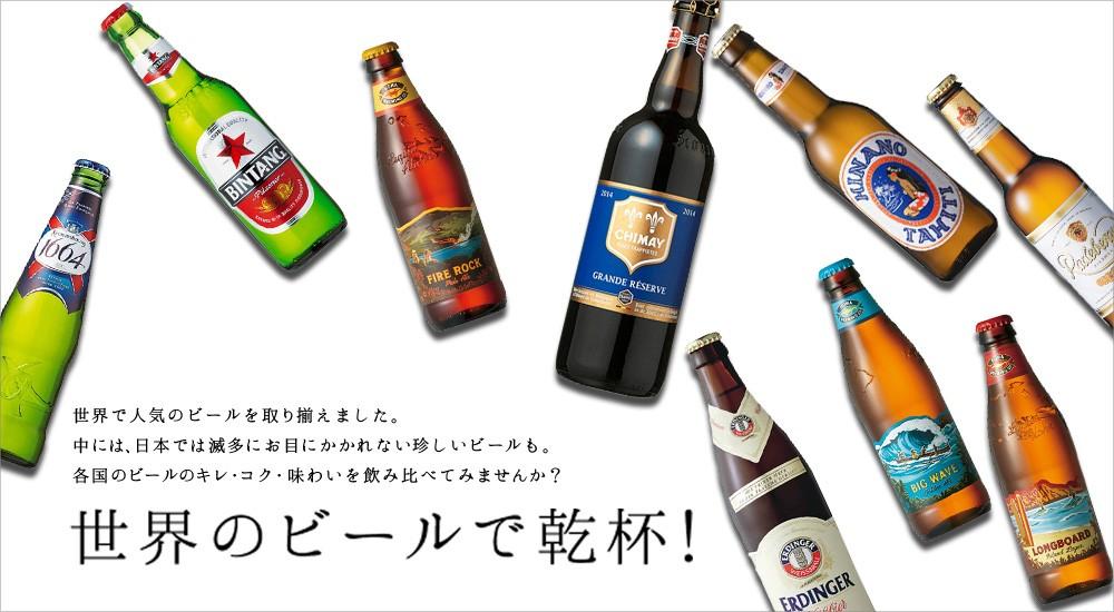 世界のビールで乾杯!