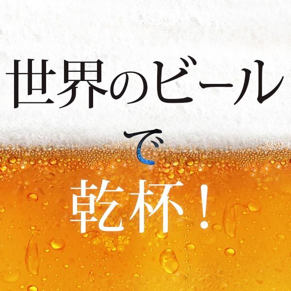 世界のビールで乾杯