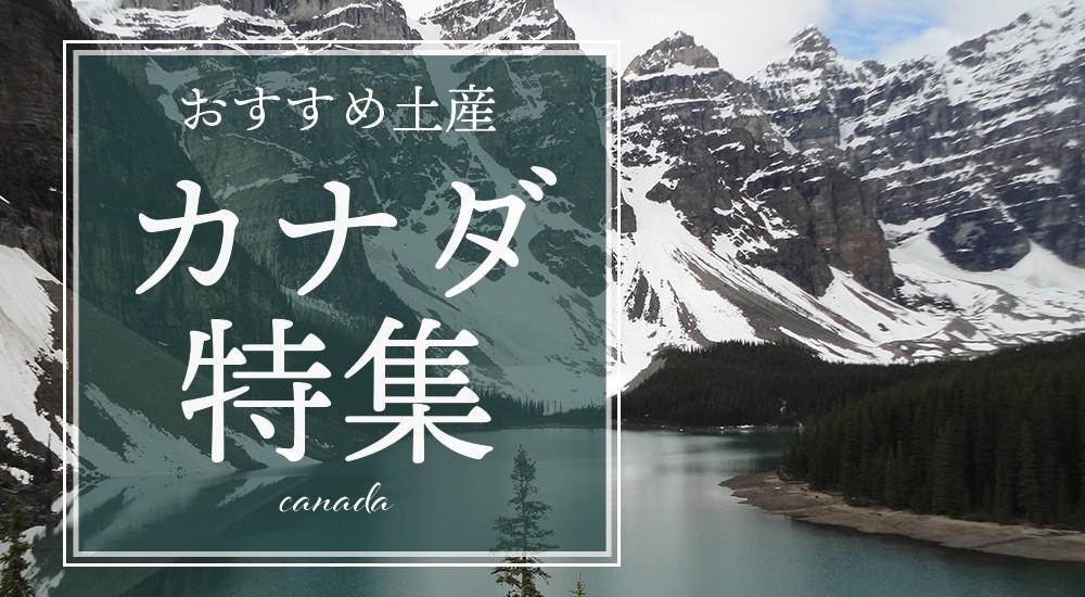 おすすめカナダ土産特集