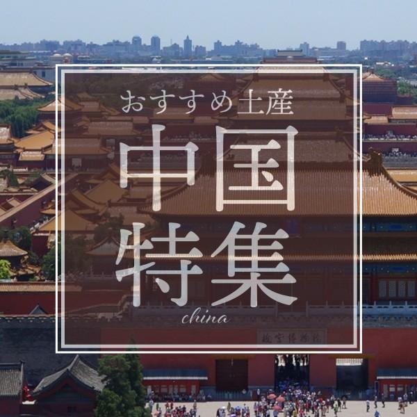 中国土産特集