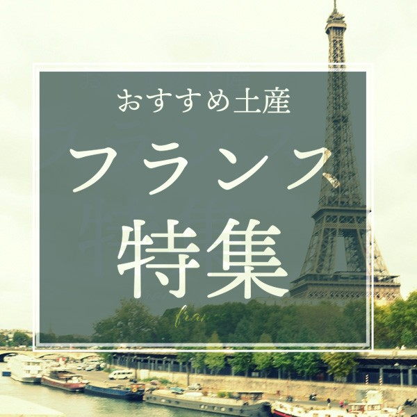 フランス土産特集
