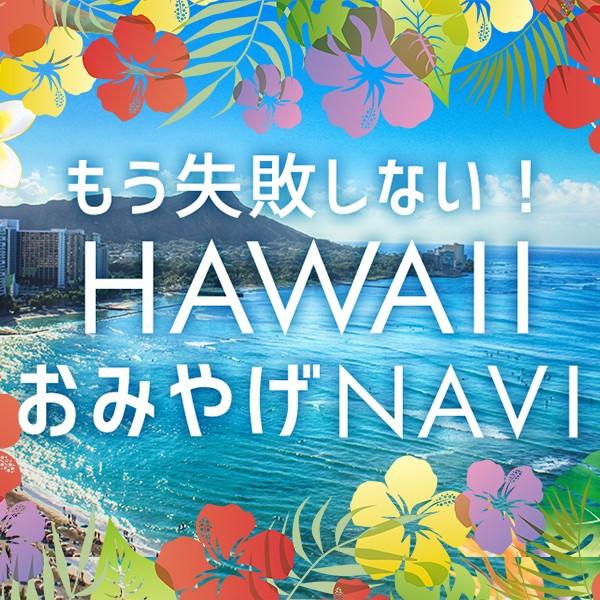 ハワイおみやげNAVI