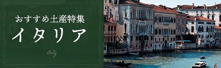 イタリア土産特集