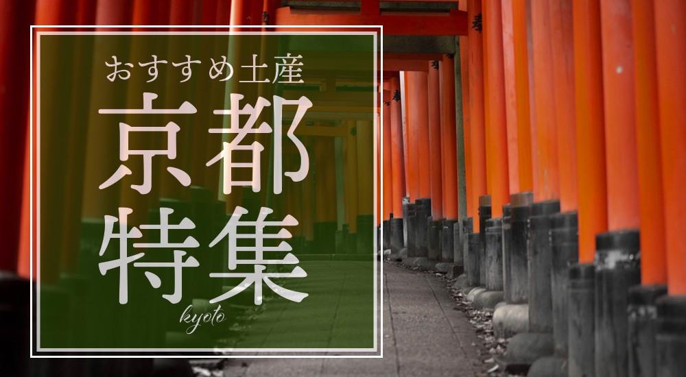 京都お土産はコレ