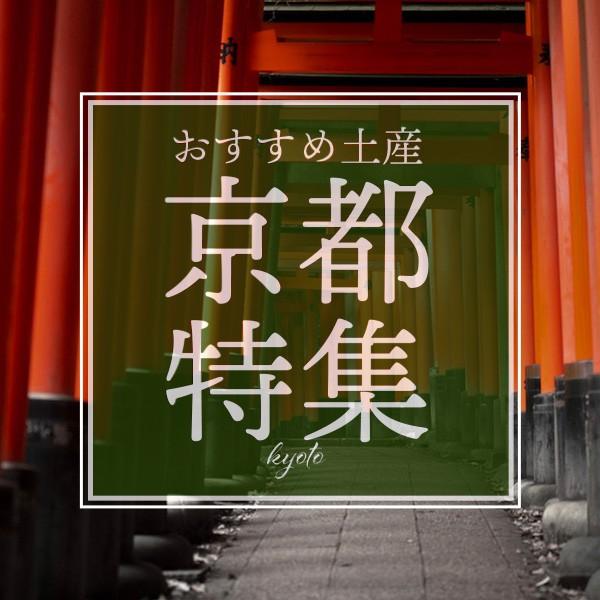 京都産特集