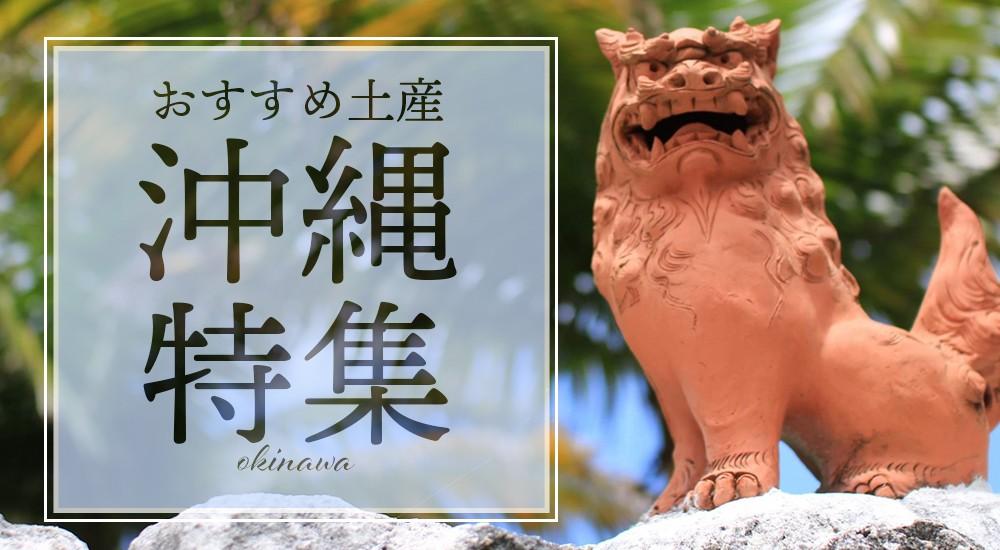 沖縄お土産はコレ