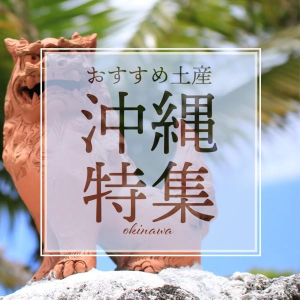 沖縄産特集