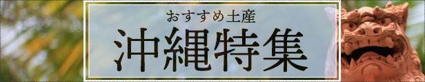 沖縄土産特集