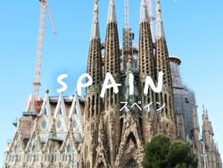 スペインのお土産