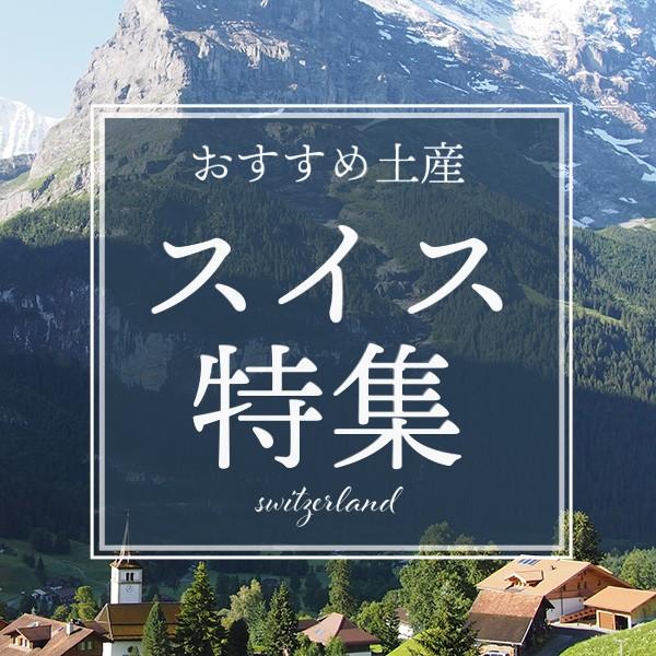 スイス土産特集