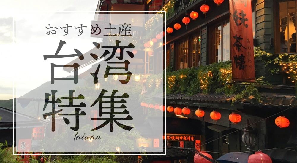 おすすめ台湾土産特集
