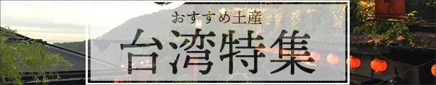 台湾土産特集