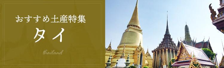 タイ土産特集