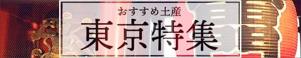 東京土産特集