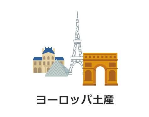 ヨーロッパ土産特集
