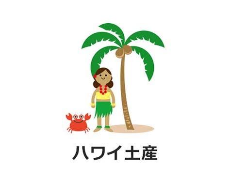 ハワイ土産特集