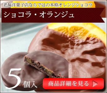 オランジュ5