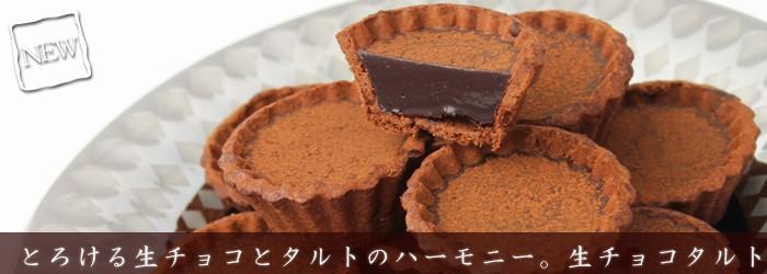 生チョコタルトリンク
