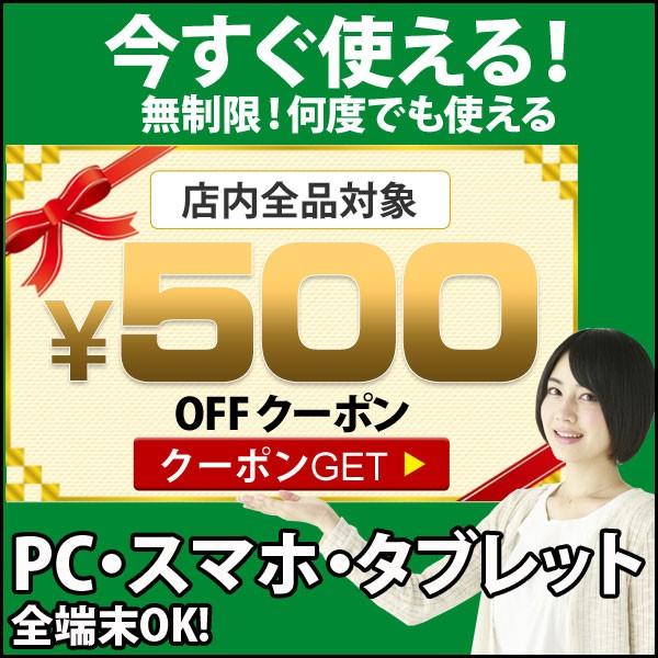 【全品対象!何度でも使えるお得クーポン】2018年得だね☆500円クーポンGET!