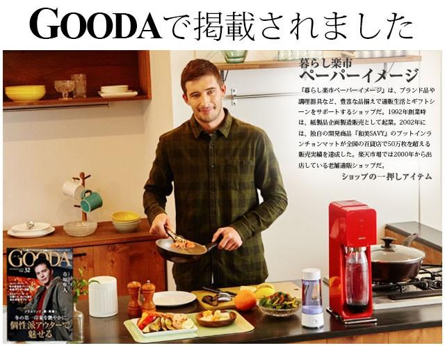 WEB雑誌 GOODA 掲載 自宅でおいしい炭酸水が作れる ソーダストリーム