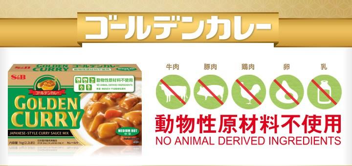 ゴールデンカレー動物性原材料不使用1kg