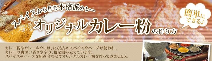 簡単にできる!スパイスから作る本格派カレー「オリジナルカレー粉の作り方」
