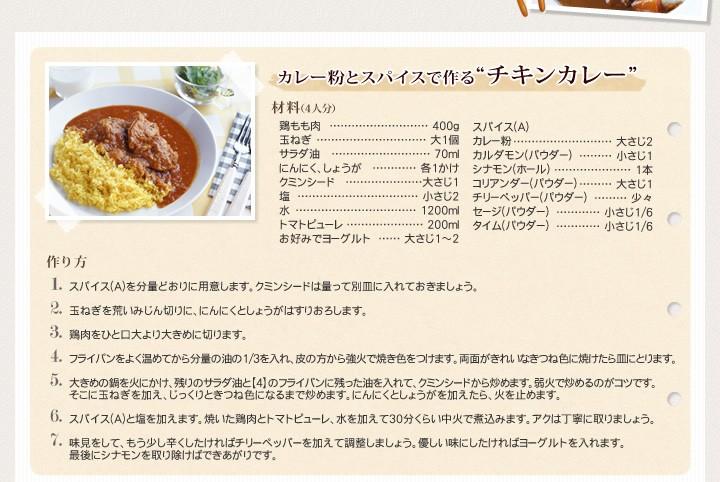 """カレー粉とスパイスで作る""""チキンカレー"""""""