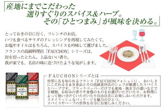 FAUCHONシリーズ
