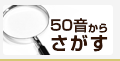 50音から探す