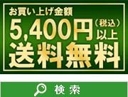 お買い上げ金額5,400円(税込)以上で送料無料