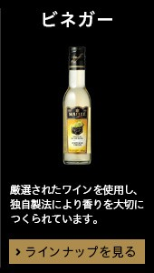 ビネガー(酢)
