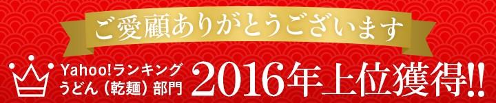 おかげさまで9年連続!!楽天ランキングうどん部門2016年1位獲得!!