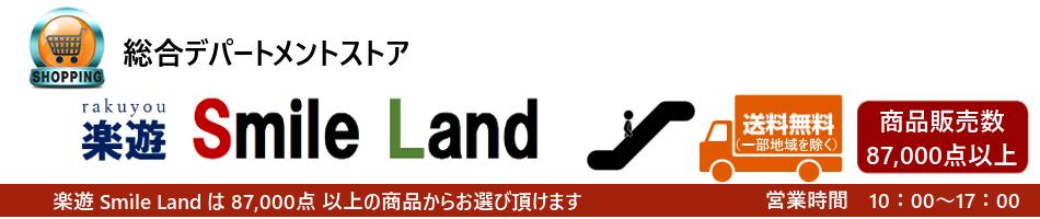 総合通販サイト yahoo店