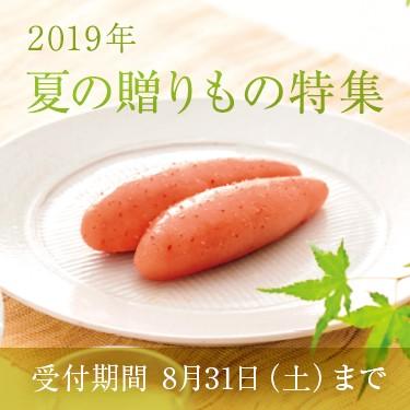 2019年夏の贈りもの特集