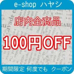 【全商品対象】期間中 何度でも利用可能! 100円OFFクーポン