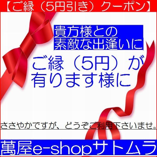【ご縁(5円)があります様に】値引きクーポン!